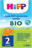 Детские товары Киев.  HiPP 2 BIO 300гр